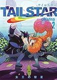 TAIL STAR 2 (ヤングジャンプコミックス・ウルトラ)