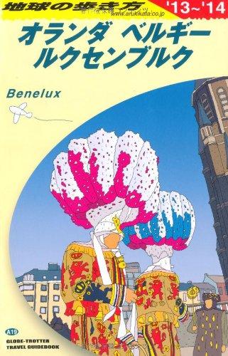 A19 地球の歩き方 オランダ/ベルギー/ルクセンブルク 2013~2014 (ガイドブック)
