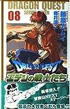 ドラゴンクエストエデンの戦士たち 08 (ガンガンコミックス)