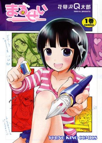 まるせい 1巻 (ヤングキングコミックス)の詳細を見る