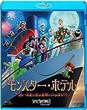 モンスター・ホテル クルーズ船の恋は危険がいっぱい?![Blu-ray/ブルーレイ]