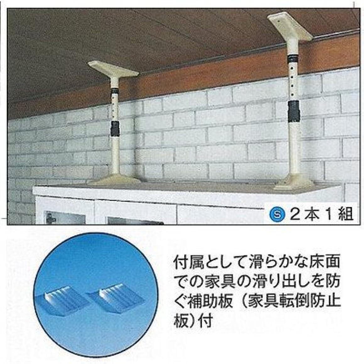 傾向がある速報神学校安全?サイン8 転倒防止用品 マグニチュード7 2本セット 地震対策用品 家具から天井までの高さ:350~500mm 38004