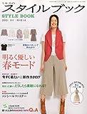 ミセスのスタイルブック 2010年 03月号 [雑誌] 画像
