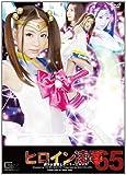 エルメス ヒロイン凌辱Vol.65 美少女愛戦士セーラーエルメス [DVD]