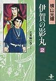 伊賀の影丸 (2) (秋田文庫)