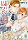 囚われの楔 ~囚われの令嬢は悪魔の元に嫁ぎゆく~ (Daito Comics TLシリーズ)