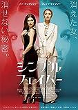 シンプル・フェイバー[Blu-ray]