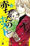 赤ちゃんのホスト(6) (BE・LOVEコミックス)