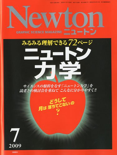 Newton (ニュートン) 2009年 07月号 [雑誌]の詳細を見る
