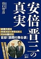谷口 智彦 (著)(10)新品: ¥ 2,39022点の新品/中古品を見る:¥ 1,620より