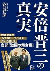 谷口 智彦 (著)(17)新品: ¥ 1,620ポイント:49pt (3%)27点の新品/中古品を見る:¥ 1,300より