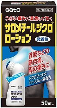 【第2類医薬品】サロメチールジクロローション 50mL ※セルフメディケーション税制対象商品