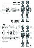 ドレミファソラシドだけで楽しめるメロディ140 大集合~いろいろな楽器で吹けちゃう・弾けちゃう8音メロディ・ブック 画像