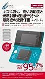 CYBER・液晶保護フィルムPremium[上画面フルカバータイプ](3DS用)