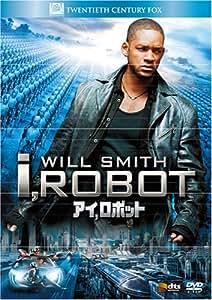 アイ,ロボット (ベストヒット・セレクション) [DVD]