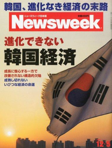 Newsweek (ニューズウィーク日本版) 2012年 12/5号の詳細を見る