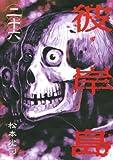 彼岸島(26) (ヤングマガジンコミックス)
