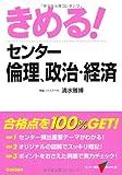 きめる!センター倫理、政治・経済 (センター試験V BOOKS 17)
