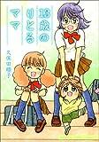 13歳のりとるママ / 久保田 順子 のシリーズ情報を見る