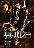 キャバレー 角川映画 THE BEST[DVD]
