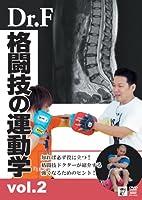 Dr.Fの格闘技の運動学 vol.2 [DVD]