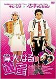 偉大なる遺産 [DVD]