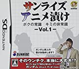 「サンライズアニメ漬け Vol.1」の画像