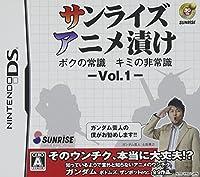 サンライズアニメ漬け ボクの常識 キミの非常識 - VOL.1 -