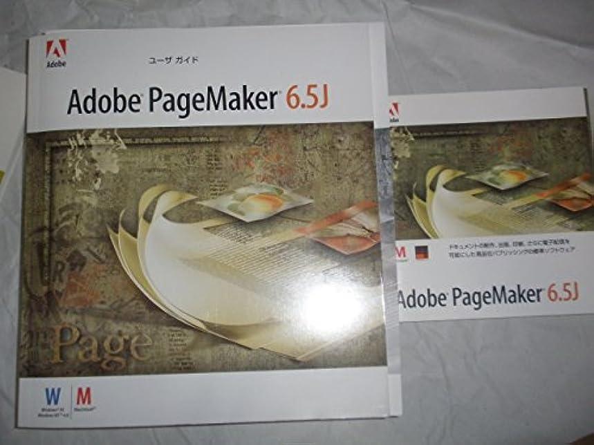 テレビを見るスリムバラバラにするADOBE pagemaker 6.5J ページメーカー macintosh 日本語版