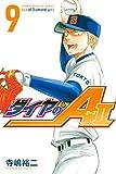 ダイヤのA act2(9) (週刊少年マガジンコミックス)