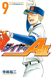 ダイヤのA actⅡ 第01-09巻 [Daiya no A – Act II vol 01-09]