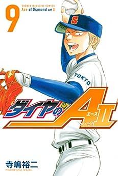 [寺嶋裕二]のダイヤのA act2(9) (週刊少年マガジンコミックス)