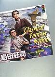 Classical Fantasy / 島田 荘司 のシリーズ情報を見る