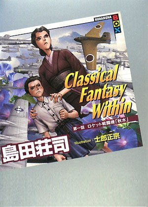 Classical Fantasy Within 第一話 ロケット戦闘機「秋水」 (講談社BOX)の詳細を見る