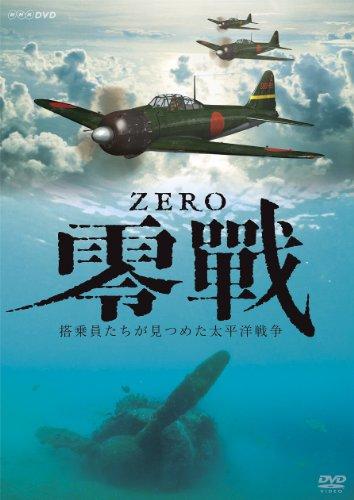 零戦〜搭乗員たちが見つめた太平洋戦争〜 [DVD] -