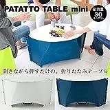 折りたたみテーブル PATATTO TABLE mini パタットテーブルミニ 高さ30cm 携帯テーブル デスク 簡易…
