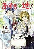 あずきの地! 14 (ネクストFコミックス)