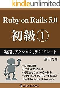 Ruby on Rails 5.0 初級 1巻 表紙画像