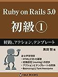 Ruby on Rails 5.0 初級?: 経路、アクション、テンプレート (OIAX BOOKS)