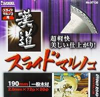 iwood 漢道 スライドマルノコチップソー 直径190mm 004625