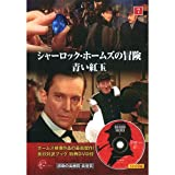 シャーロック・ホームズの冒険 7 ( 英日対訳ブック+特典DVD付 ) SHD-2407B