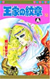 王家の紋章 第52巻 (プリンセスコミックス)