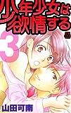 少年少女は欲情する 3 (MIU 恋愛MAX COMICS)