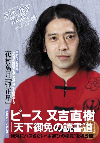 STORYBOX vol.33 花村萬月『弾正星』禁断の大反響連載 ピース・・・