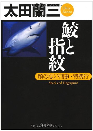 鮫と指紋  顔のない刑事・特捜行 (角川文庫)の詳細を見る