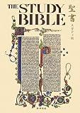 聖書 スタディ版 わかりやすい解説つき - 新共同訳 並製本(紙装)