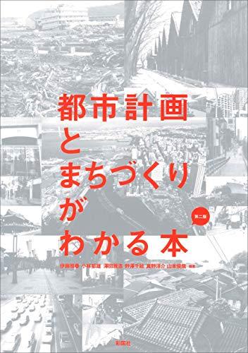 都市計画とまちづくりがわかる本の詳細を見る
