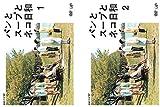 パンとスープとネコ日和 [レンタル落ち] 全2巻セット [マーケットプレイスDVDセット商品]