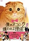 僕がネコに嫌われる理由 シーズン2 [DVD]