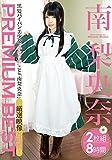 南梨央奈 PREMIUM BEST 2枚組8時間 [DVD]